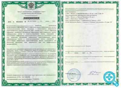 Лицензия УФСБ УЦ АЙТИКОМ