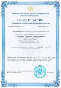 Свидетельство Минсвязи УЦ ООО АЙТИКОМ